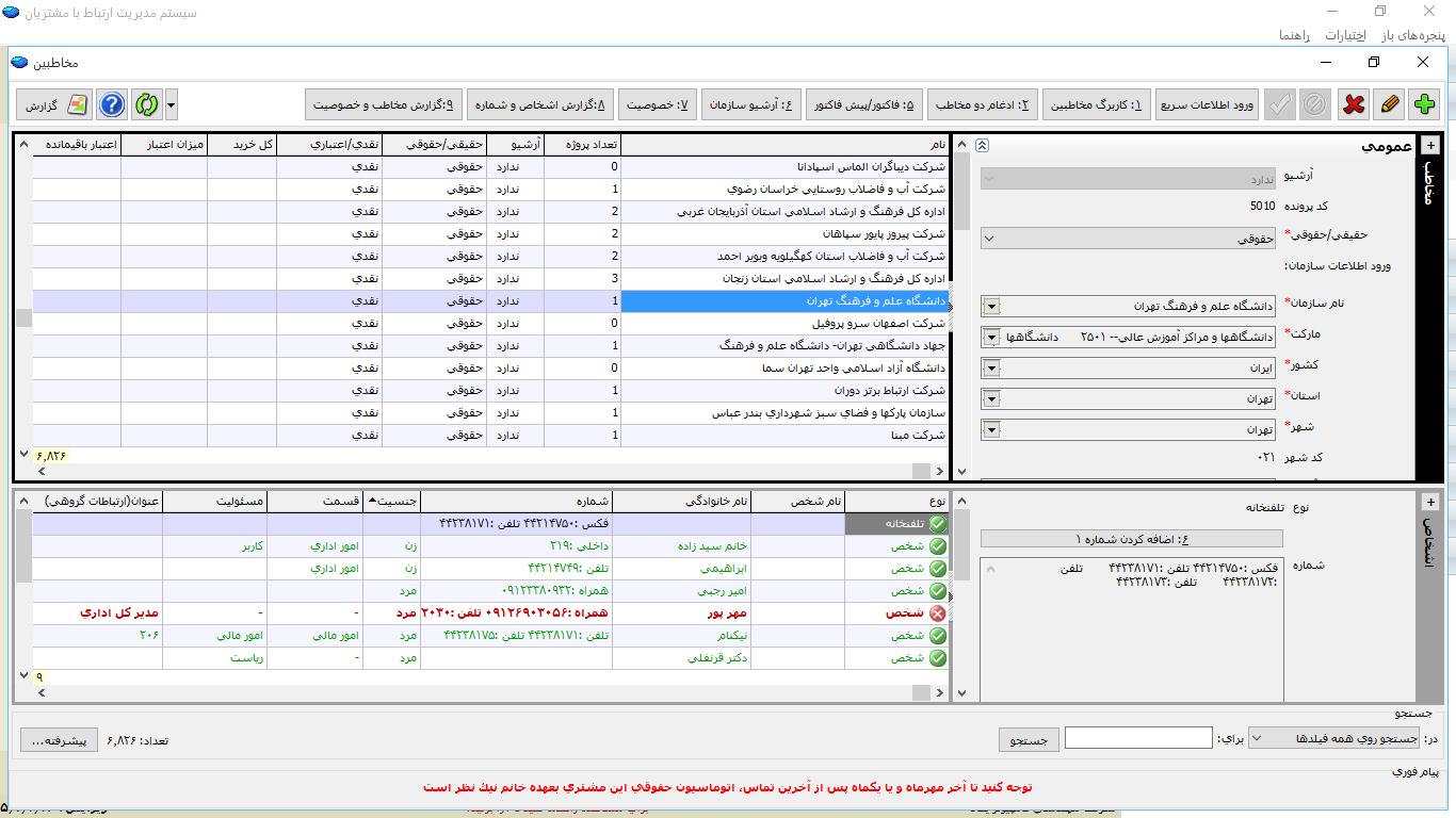 نرم افزار مدیریت ارتباط با مشتری جیست