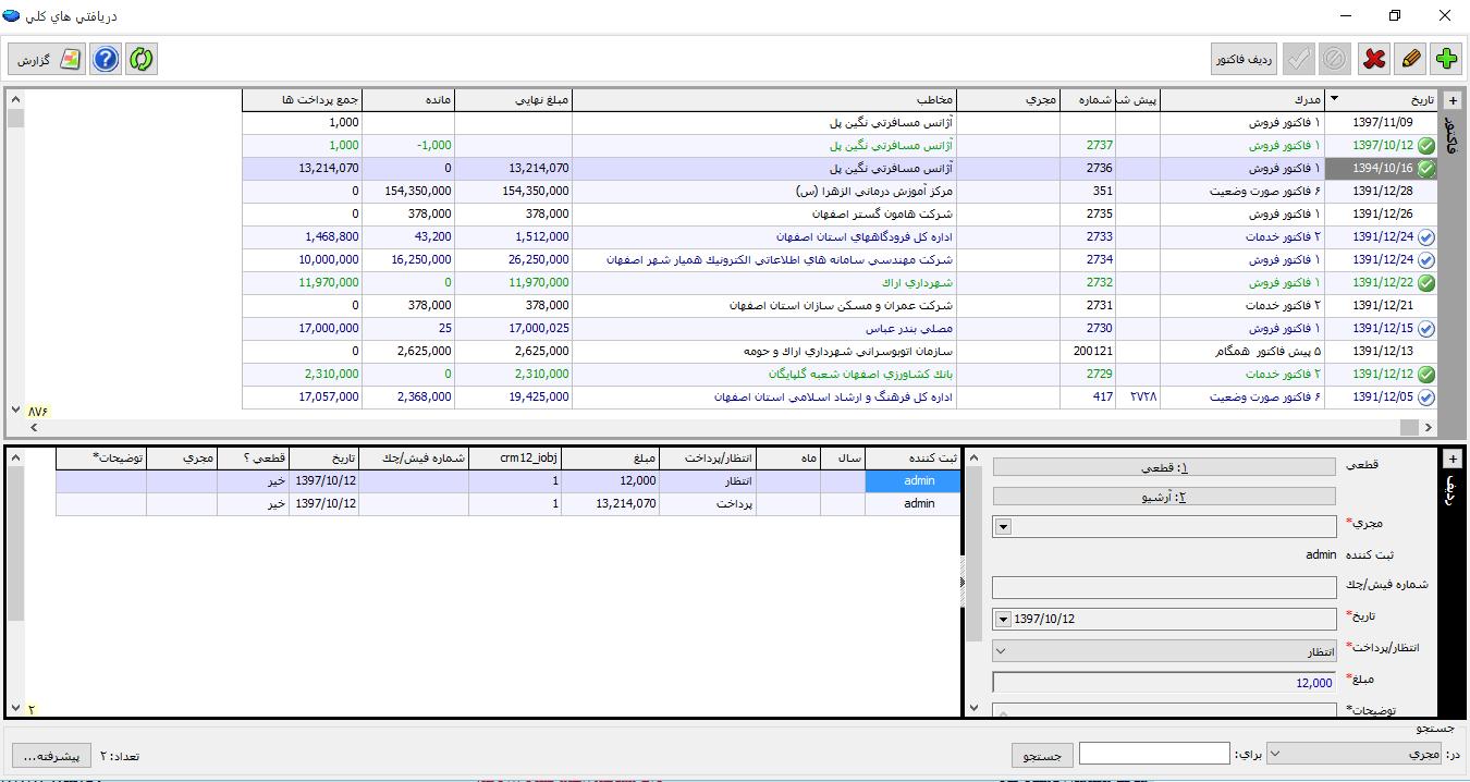 نرم افزار crm فارسی