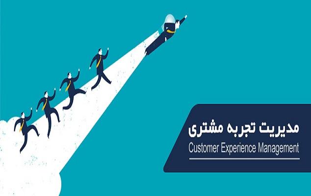 مدیریت تجربه مشتری cem چیست